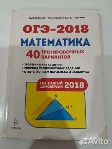 Огэ русский,математика,общество9 кл,атлас географи  89603576560 купить 3