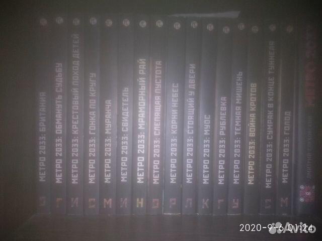 Вселенная Метро 2033 - Книги  89276203380 купить 1
