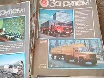"""Журналы """"За рулём"""" подшивка 1984-85 год"""