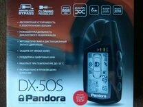 Сигнализация с а/з Pandora DX-50 S