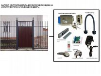 Оборудование для контроля доступа на входную дверь — Ремонт и строительство в Москве