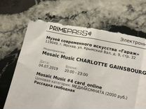Билет на Charlotte Gainsbourg 4 июля Мск