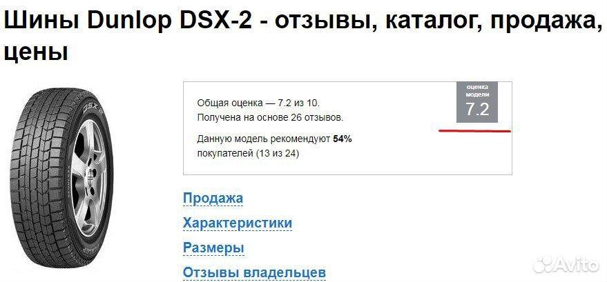 Шины Dunlop DSX-2  89628437157 купить 7