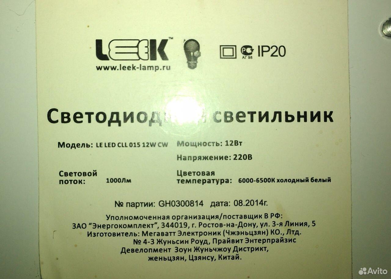 Светильник светодиодный  89602014053 купить 4