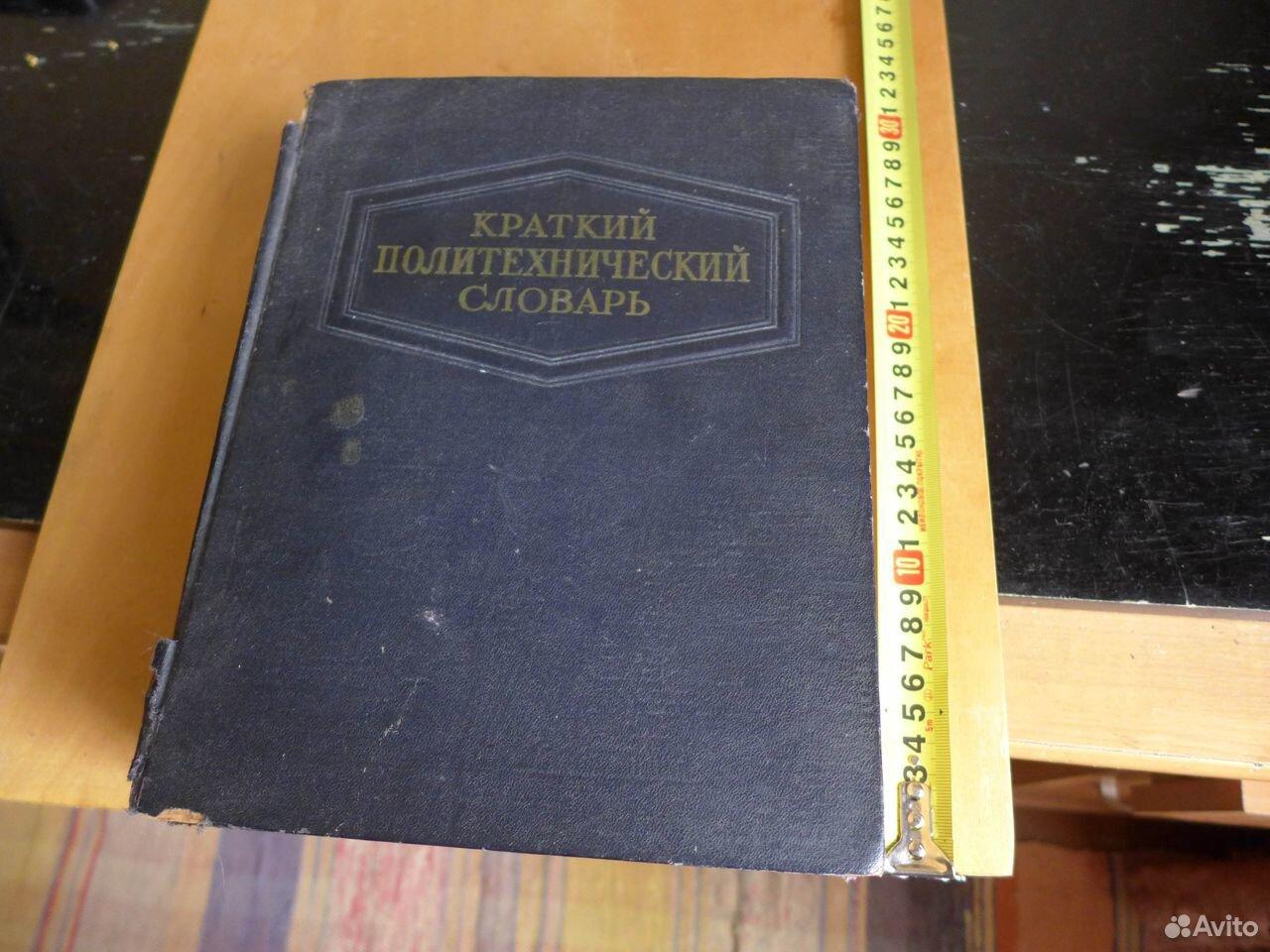 Краткий политехническмй словарь  89009153030 купить 1