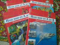 Энциклопедия для детей 4 тома
