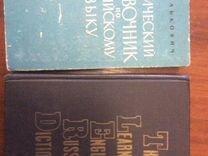 Справочник английского