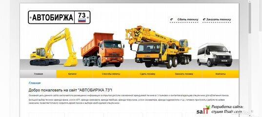 Раскрутка сайта с гарантией Новоульяновск тема для сайта по продаже ссылок