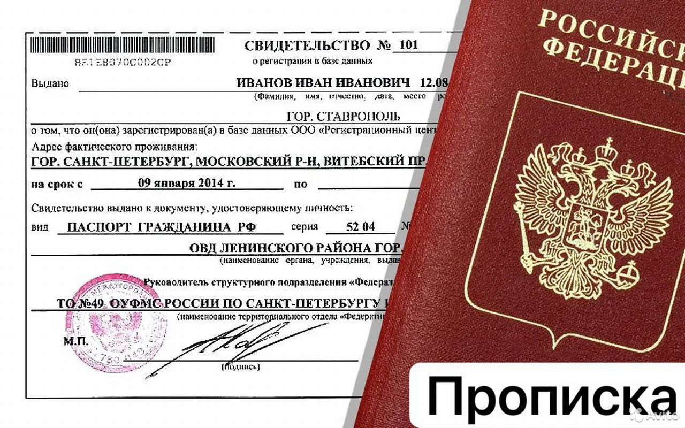 Временная регистрация в Воронеже