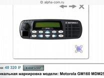 Рация Моторола GM-160