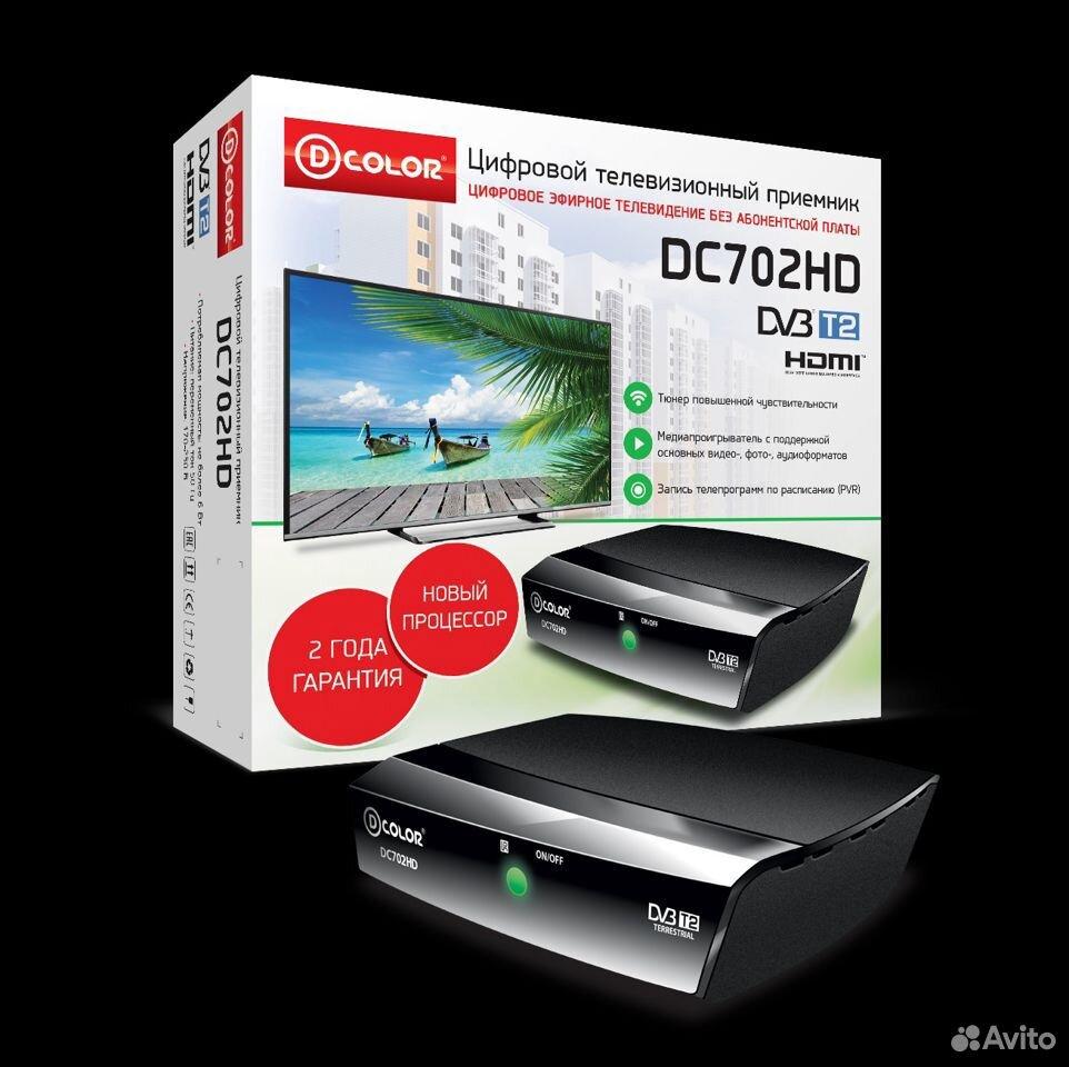 Тв приставка D color DC702HD  89518667154 купить 1