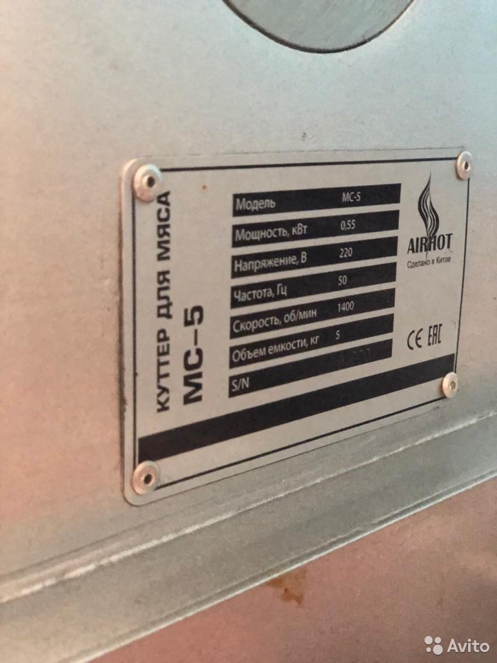 Куттер Airhot MC 5