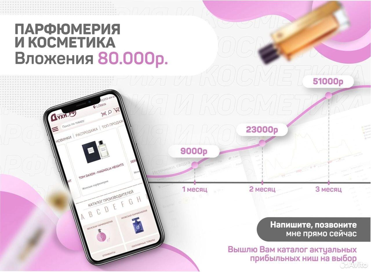 Интернет магазин + обучение  89217907701 купить 5