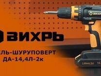 Шуруповерт Вихрь 14,4V-LI новый