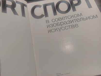 Спорт в советском изобразительном искусстве