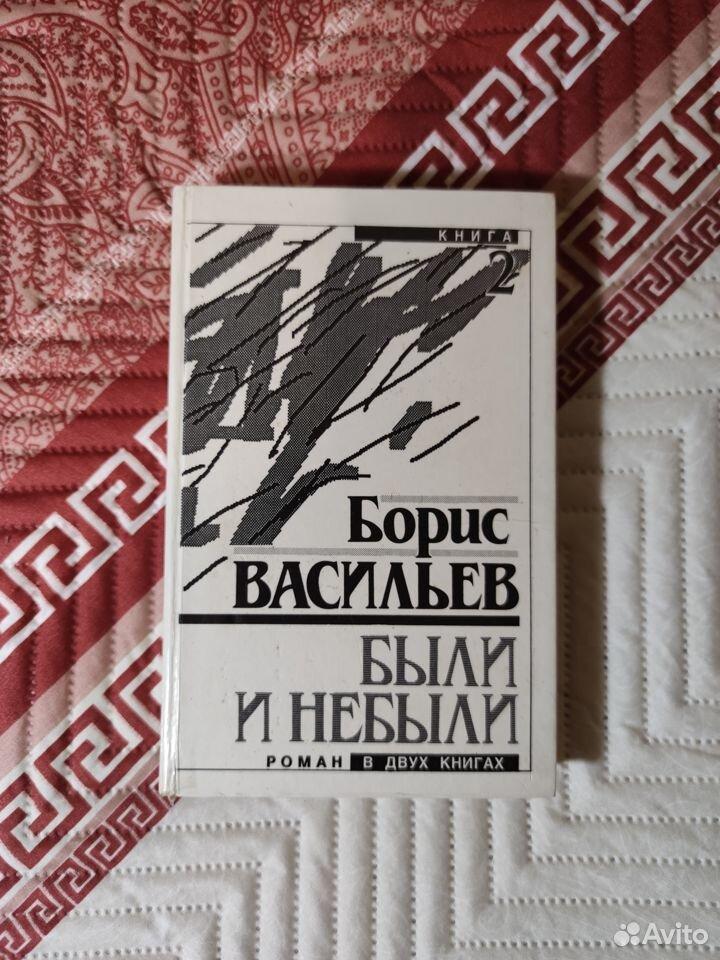 Книга Были И Небыли  89140631330 купить 1