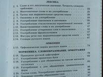 Продам книгу по русскому языку