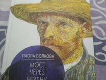 Паола Волкова Мост через бездну (исскуство)