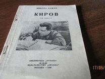 """Микола Бажан """" Киров"""""""