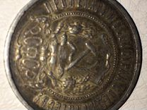 50 копеек 1921г а.г