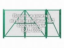 Ворота и калитка из рабицы №2 4000х1500мм RAL 6005