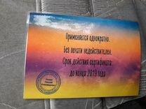 Сертификат на цифровой портрет