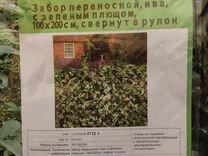 Изгородь искусственная 100*200 — Ремонт и строительство в Москве