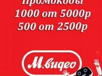 Промокод Мвидео 2000