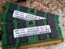 Оперативная память 2GB/DDR2/ Ноутбук