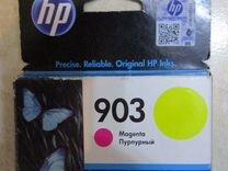 Картридж HP 903 пурпурный (произ- во Иландия)