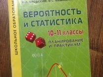 Вероятность и статистика 10-11 классы Бродский