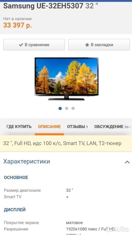 SmartTV Samsung 85 см 100Гц FullHD DVB-T2 USB  89131528957 купить 5