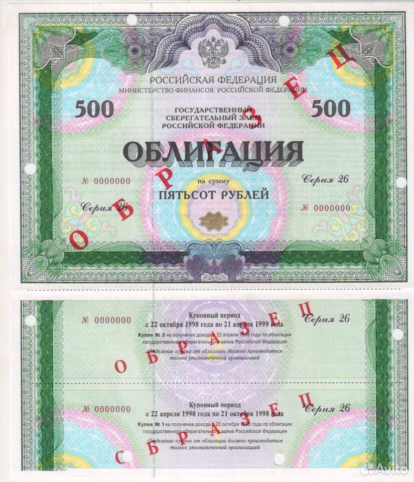Облигация 500 руб. 1998 г. Образец 26 серия  89057559940 купить 1