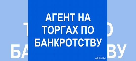 этп фабрикант торги по банкротству