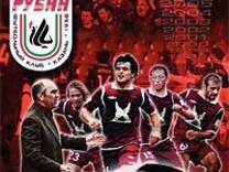 """Официальный альбом фк """"Рубин"""" Казань 2010"""
