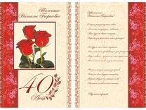 Как подписать открытку сотруднице в юбилейном, днем