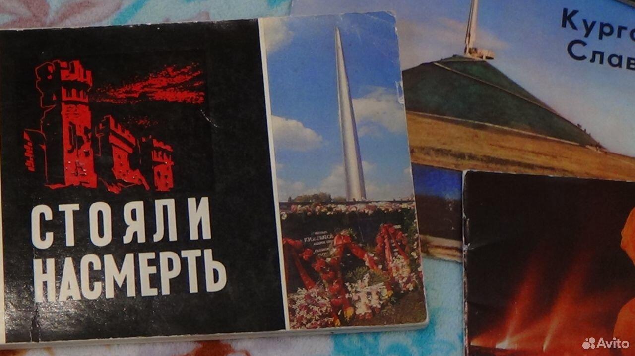 Книги, открытки и путеводители СССР  89997860050 купить 4