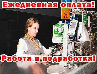 Работа омск для девушек с ежедневной оплатой работа ночью для молодых девушек