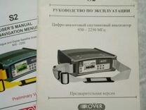 Цифро-аналоговый спутниковый анализатор